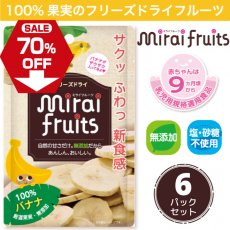 <img class='new_mark_img1' src='https://img.shop-pro.jp/img/new/icons34.gif' style='border:none;display:inline;margin:0px;padding:0px;width:auto;' />★70%セール!★フリーズドライ フルーツ [バナナ]  6パック セット mirai fruits(ミライフルーツ)