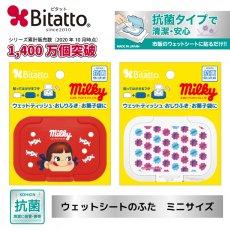 <img class='new_mark_img1' src='https://img.shop-pro.jp/img/new/icons11.gif' style='border:none;display:inline;margin:0px;padding:0px;width:auto;' />抗菌になりました!Bitattoキャラクターシリーズ ペコちゃんミニ(ミニサイズ)ウェットシートフタ メイク落としにも