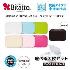 Bitatto 選べる3枚セット(1枚目:ホワイト)