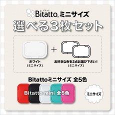 Bitatto mini 選べる3枚セット(1枚目:ホワイト)