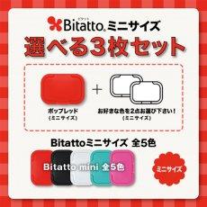 Bitatto mini 選べる3枚セット(1枚目:ポップレッド)