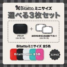 Bitatto mini 選べる3枚セット(1枚目:ブラック)