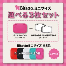 Bitatto mini 選べる3枚セット(1枚目:チェリーピンク)