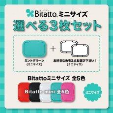 Bitatto mini 選べる3枚セット(1枚目:ミントグリーン)