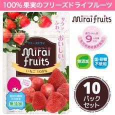 mirai-fruitsシリーズ【いちご 10パックセット】 無添加 無加糖 油不使用 ベビーフード ドライフルーツ フリーズドライフルーツ 防災食品