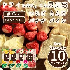 mirai-fruitsシリーズ【選べる10種類】 いちご りんご バナナ パイナップル みかん メロンから2種類選べる5+5パックセット 無添加 無加糖 油不使用 ベビーフード ドライフルーツ