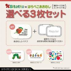 <img class='new_mark_img1' src='https://img.shop-pro.jp/img/new/icons30.gif' style='border:none;display:inline;margin:0px;padding:0px;width:auto;' />Bitattoキャラクターシリーズ はらぺこあおむし 選べる3個セット(あおむしとイチゴ)