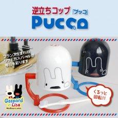【会員様限定セール】送料無料 清潔に使える Pucco(プッコ)リサとガスパール