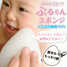 敏感肌におすすめ 赤ちゃんから大人までアトピーの赤ちゃん洗顔 バスグッズ お風呂用品 洗顔料なしで毛穴 角質すっきり! こんにゃくスポンジ