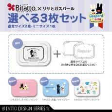 Bitattoキャラクターシリーズ リサとガスパール 選べる3個セット(WHITE ミニ)ウェットシートのふた おしりふき ベビー   子供  プレゼント  出産祝い 便利グッズ  子育て