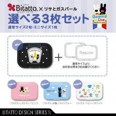 Bitattoキャラクターシリーズ リサとガスパール 選べる3個セット(BLACK ミニ)ウェットシートのふた おしりふき ベビー   子供  プレゼント  出産祝い 便利グッズ  子育て
