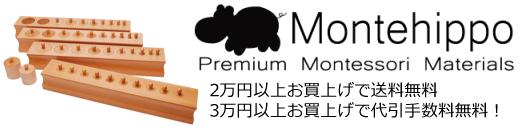 モンテッソーリ教具の店Montehippo
