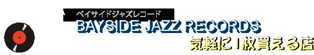 横浜 桜木町 中古ジャズ&ボーカルレコード専門店 ベイサイド ジャズレコード