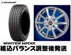 ダンロップ ウインターマックス 155/65R14 スタッドレスタイヤ+ホイールセット W02