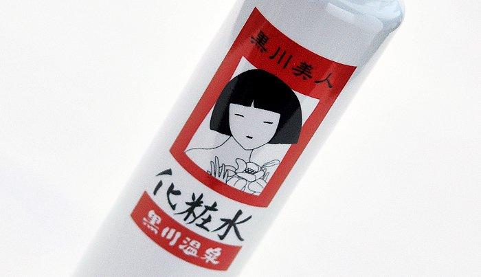 黒川美人 化粧水
