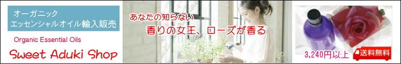 エッセンシャルオイル輸入販売 Sweet Aduki Shop