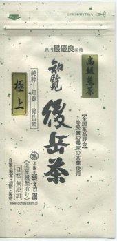 知覧-後岳-極上-最高級煎茶100g2000円2021年新茶-【鹿児...
