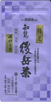 2020年新茶 知覧-後岳-特撰深炒茶100g800円【鹿児島茶...