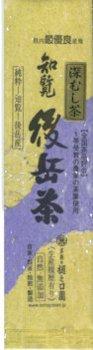 知覧-後岳茶-深蒸し茶100g500円【鹿児島茶】