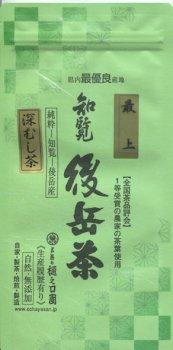 2020年新茶 100g1200円-知覧-後岳産-最上ふかむし茶【...