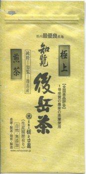 2021年新茶-知覧-後岳-極上煎茶100g1500円【鹿児島茶】