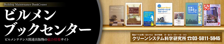 ビルメンテナンス関連出版物の総合情報サイト ビルメンブックセンター