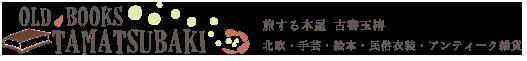 旅する本屋 古書玉椿  - 国内外の手芸関連の古本と新刊の専門店