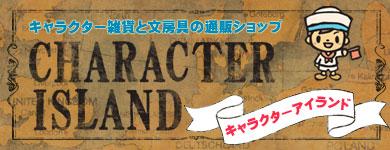 キャラクター雑貨・文房具のキャラクターアイランド