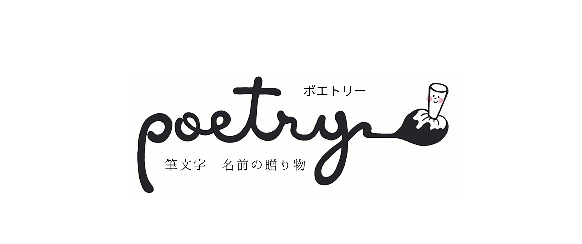 筆文字  名前の贈り物    poetry (ポエトリー)