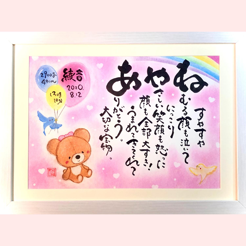 お箱付き ネームインメッセージ+命名書 くまちゃんイラスト Mサイズ