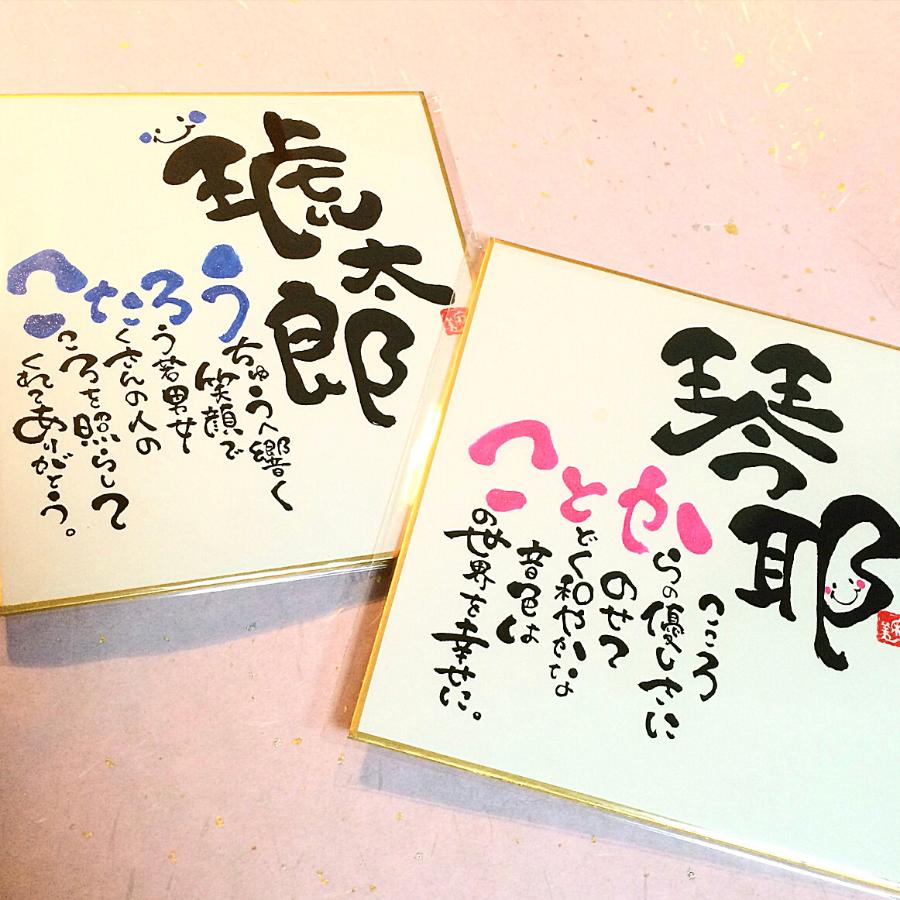 にこちゃんぷち色紙