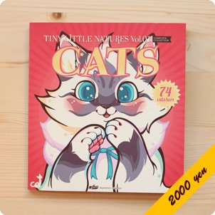 """Tiny Little Natures Vol.01 """"CATS"""" complete collection<img class='new_mark_img2' src='https://img.shop-pro.jp/img/new/icons48.gif' style='border:none;display:inline;margin:0px;padding:0px;width:auto;' />"""