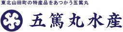 五篤丸水産【ごとくまる】 東北・山田町の特産品