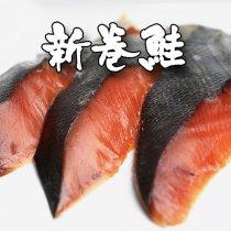 川石水産 新巻鮭【3切】