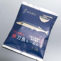 小山製麺 秋刀魚らーめん