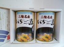宏八屋 いちご煮スープ缶2缶【化粧箱入】