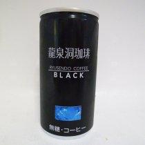 岩泉 龍泉洞珈琲ブラック