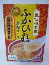 ほてい ふかひれ濃縮スープ【3袋入】