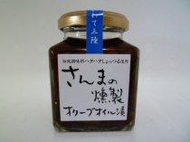 木村商店 さんまの燻製オリーブオイル漬
