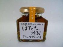 木村商店 ほたての燻製オリーブオイル漬
