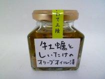 木村商店 牡蠣としいたけのオリーブオイル漬