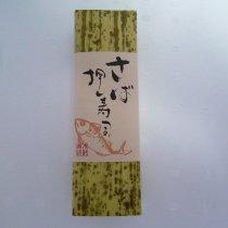 木村商店 さば押し寿司