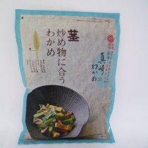 炒め物に合うわかめの茎【200g】