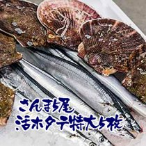<img class='new_mark_img1' src='//img.shop-pro.jp/img/new/icons15.gif' style='border:none;display:inline;margin:0px;padding:0px;width:auto;' />D生さんま直送便(生さんま6尾+活ホタテ特大6枚)