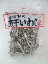 大和水産 煮干し250g【カタクチイワシ】