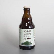 ベアレン山田町オランダ島ビール 330ml