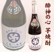 酔神の心 紫芋焼酎 720ml