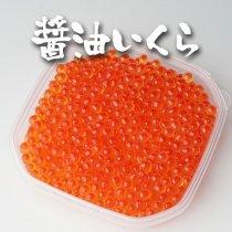 川石水産 醤油いくら【120g】