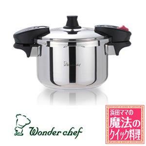 ワンダーシェフ 魔法のクイック料理(両手用圧力鍋)5.5L【送料無料】