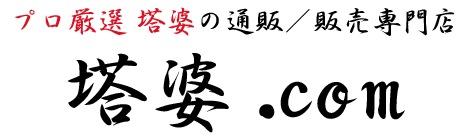 塔婆・卒塔婆の販売/通販 | プロ厳選塔婆の専門店「塔婆.com」